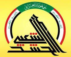 شعار الحشد الشعبي