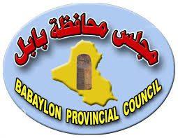 مجلس محافظة بابل