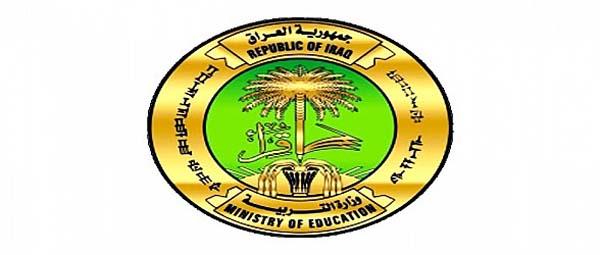 وزارة التربية تطلق ( 873 ) درجة وظيفية لتربية النجف