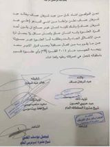 بالوثيقة..عشيرة في واسط تتبرأ من احد افرادها بسبب عقد زواج