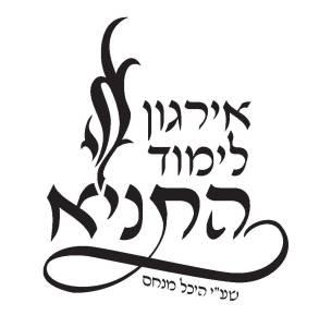 Irgun Limud HaTanya