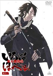 Bakumatsu DVD 1