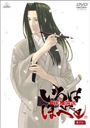 Bakumatsu DVD 3