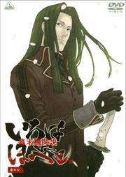 Bakumatsu DVD 7