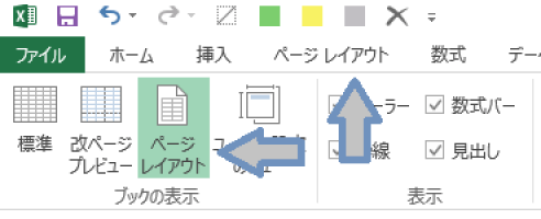 Excel ページレイアウト