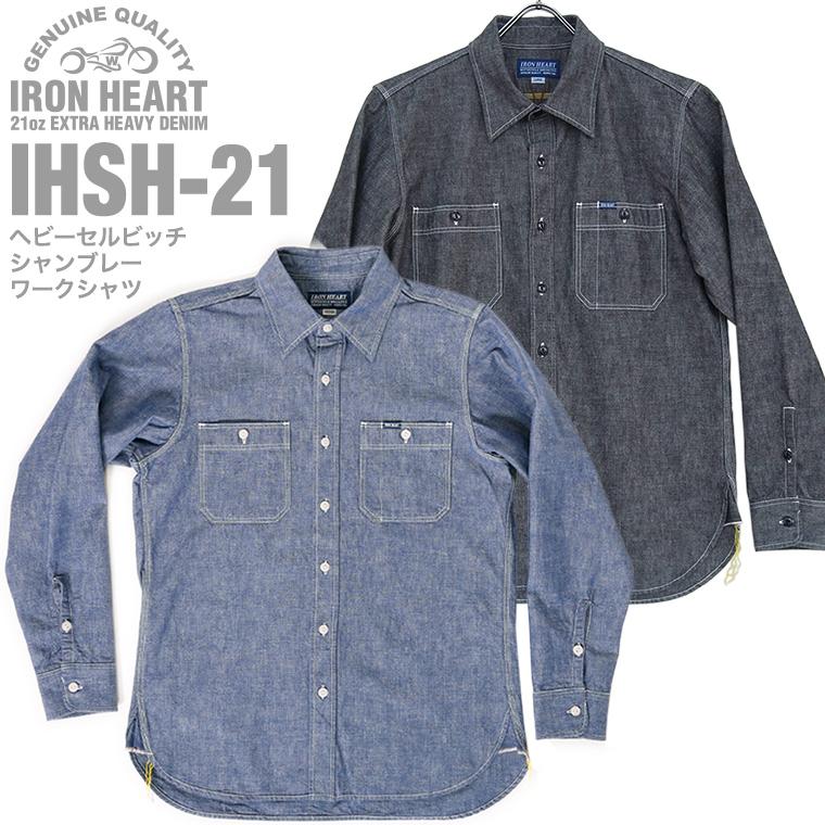 IHSH-21| ヘビーセルビッチシャンブレーワークシャツ