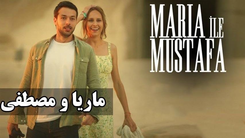 Maria va Mostafa