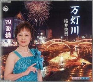 CD「万灯川(四面橋)」諫早市