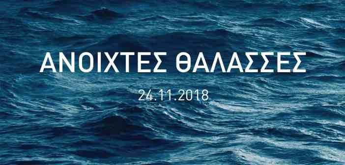 ανοιχτές θάλασσες