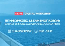 Νέο Digital Workshop για τις Επιθεωρήσεις δεξαμενόπλοιων