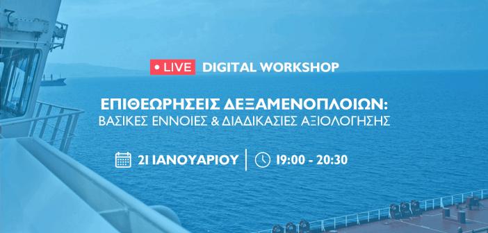 Νέο Digital Workshop για τις Επιθεωρήσεις Δεξαμενοπλοίων