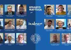 Επιλέγω Ναυτιλία: Οι σπουδαστές των ΑΕΝ Ασπροπύργου και Κρήτης (Μηχανικοί) συνομιλούν με τις Ναυτιλιακές Εταιρείες