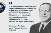 Αντώνης Χανδρής: Ο οραματιστής της διεθνούς εξωστρέφειας της ναυτιλίας μας