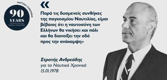 Στρατής Ανδρεάδης: O καθηγητής της ελληνικής ναυτιλίας