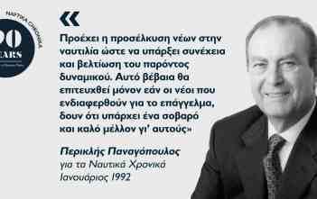 Περικλής Παναγόπουλος: Ο μεταρρυθμιστής της επιβατηγού ναυτιλίας