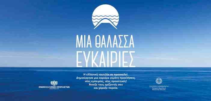 Μια θάλασσα ευκαιρίες: η πρωτοποριακή καμπάνια προσέλκυσης των Ελλήνων στο ναυτικό επάγγελμα