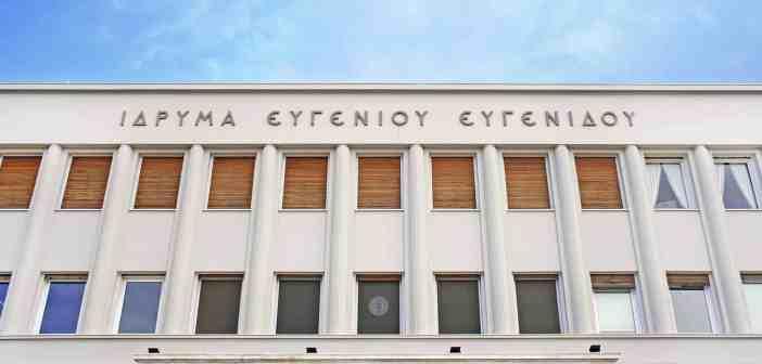 Ίδρυμα Ευγενίδου: Νέες υποτροφίες για το ακαδημαϊκό έτος 2021-2022