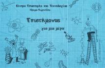 Ίδρυμα Ευγενίδου: Αυτό το καλοκαίρι γίνε «Επιστήμονας για μία μέρα»