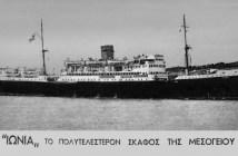 «Ιωνία»: Μια σημαντική μεταπολεμική επένδυση για την ελληνική επιβατηγό ναυτιλία