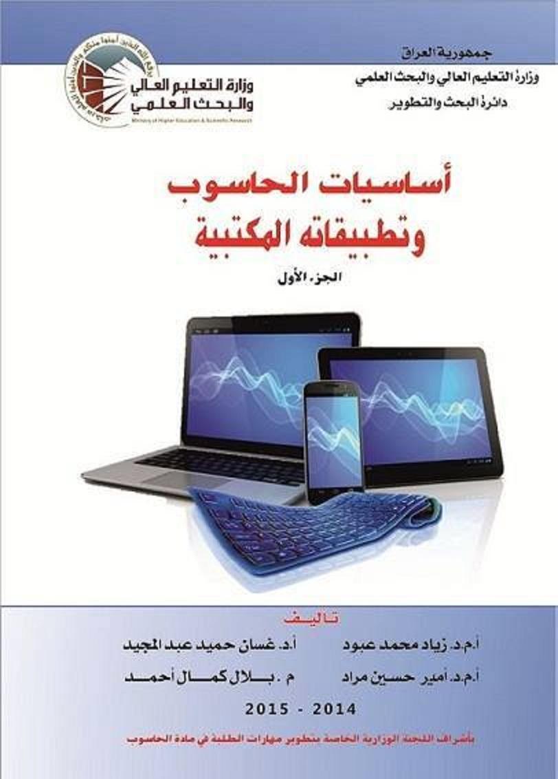 كتاب اساسيات الحاسوب وتطبيقاته المكتبية الجزء الاول pdf