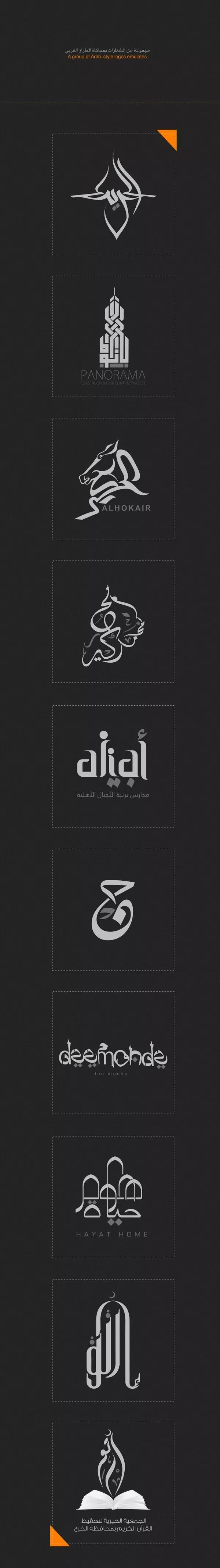 Arabic Logo deisgn (12)