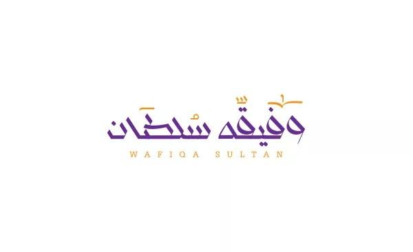 Arabic Logo deisgn (13)