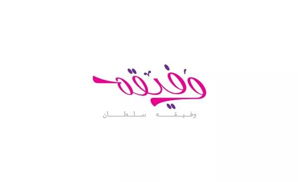 Arabic Logo deisgn (2)