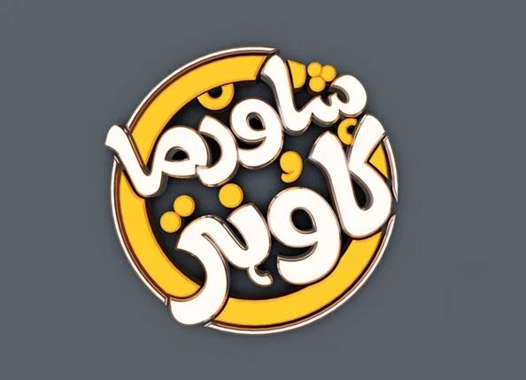 Arabic Logo deisgn (32)