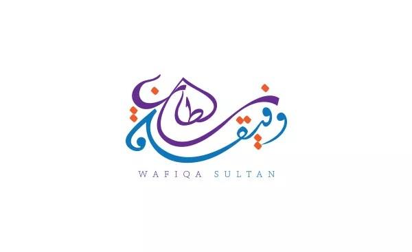 Arabic Logo deisgn (8)