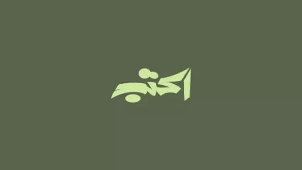 Arabic Calligraphy logo design (11)