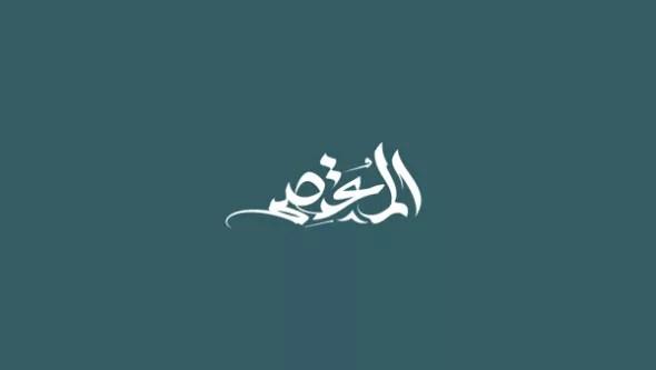 Arabic Calligraphy logo design (14)