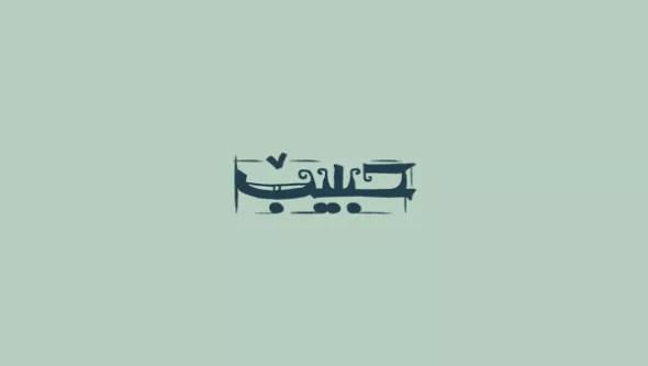 Arabic Calligraphy logo design (18)