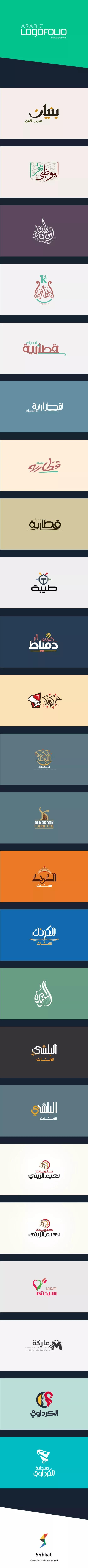 Arabic Calligraphy logo design (22)