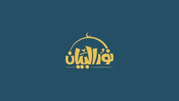 Arabic Calligraphy logo design (9)