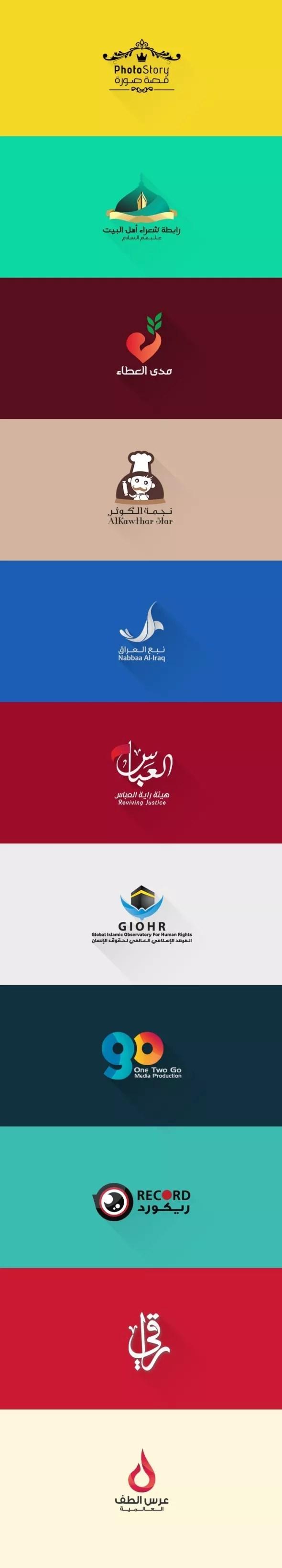 ARabic logos 7