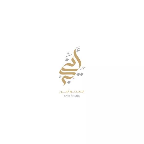 Arabic logo design 16
