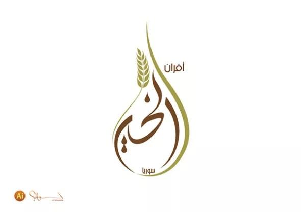 Arabic logo design 17