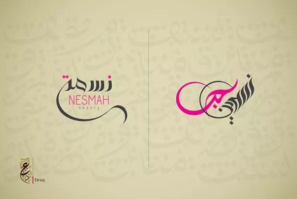 Arabic logo design 2