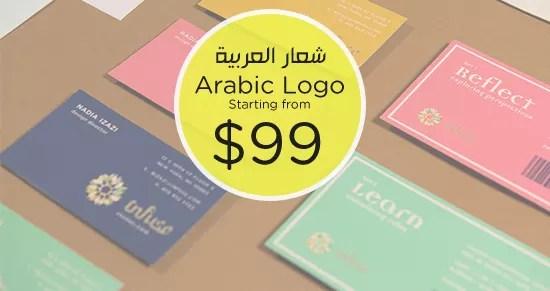 Arbic logo price