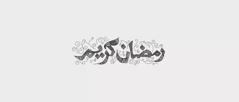 Ramadan Kareem Greeting Arabic Calligraphy Logo Design drwaing