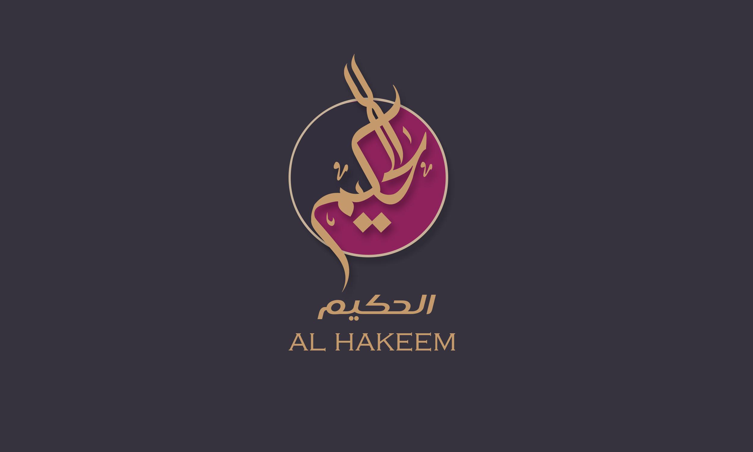 Al Hakeem islamic Arabic logo design example 30