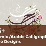 islamic-Arabic-Calligraphy-Logo-design-art-examples-for-inspiration