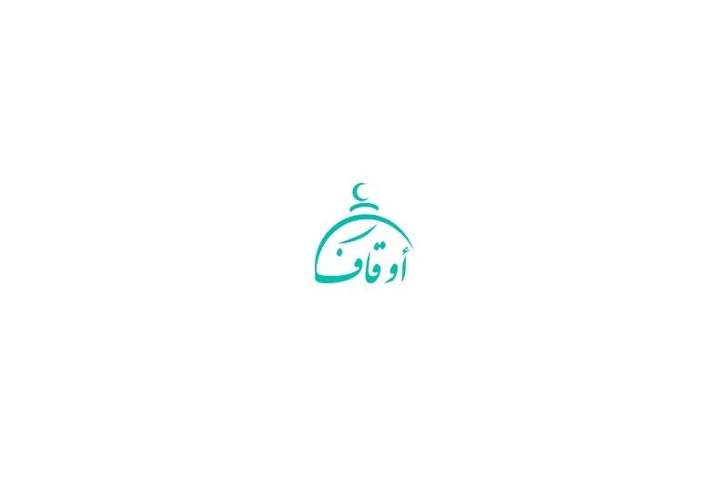 islamic-Arabic-Calligraphy-logo-design-example-20