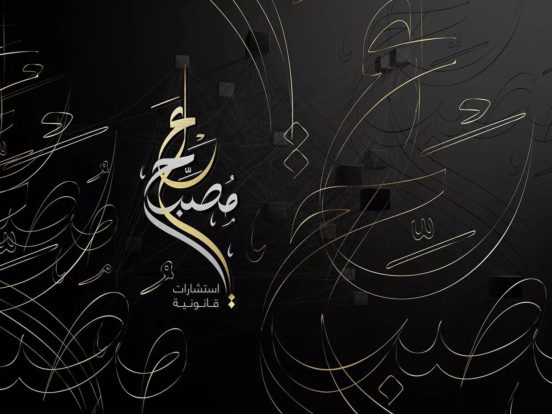 islamic Arabic Calligraphy logo design example 4