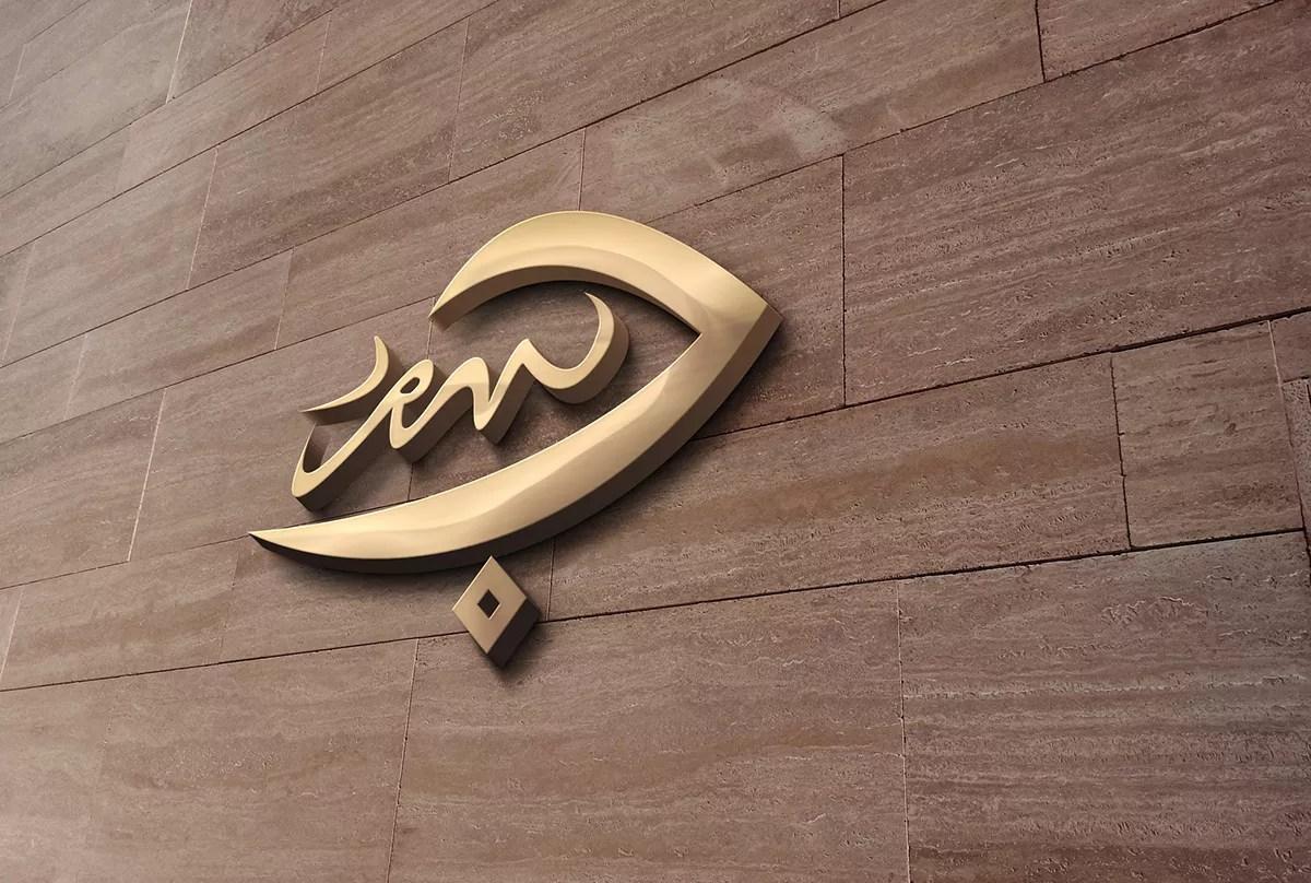 islamic Arabic Calligraphy logo design example 6
