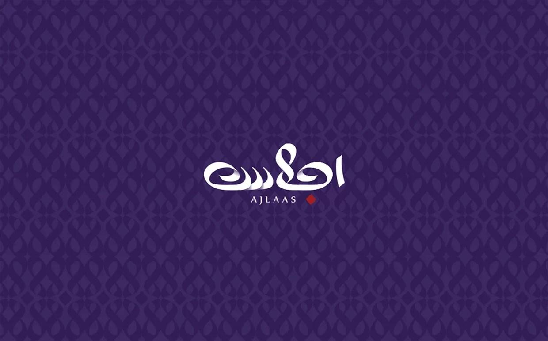 islamic Arabic Calligraphy logo design example 7