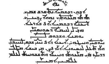 Le Notre Père chanté en araméen