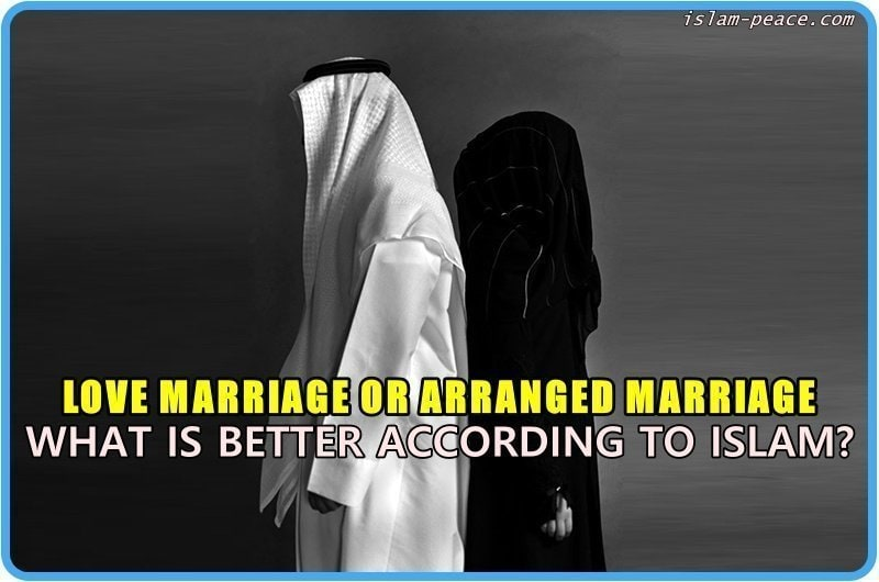 LOVE MARRIAGE OR ARRANGED MARRIAGE - WHAT IS BETTER ACCORDING TO ISLAM?