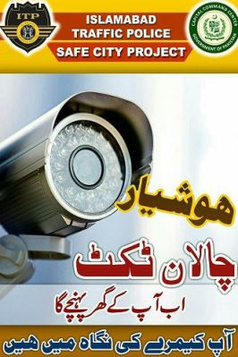 Islamabad safe city project