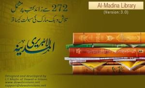 Almdinah Islamic library
